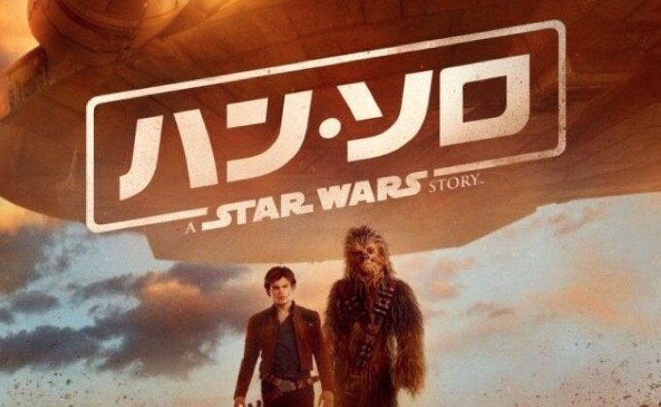 Check out the new international poster for Solo: A Star Wars Story