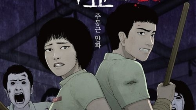 All Of Us Are Dead: New South Korean Zombie Drama Gets Series Order at Netflix