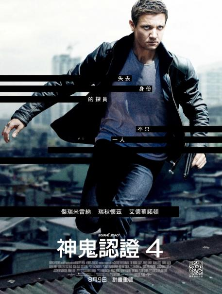 The_Bourne_Legacy_6.jpg